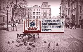 Львівський регіональний тренінговий центр