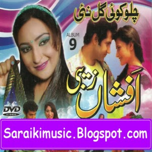 Chalo Koi Gal Nai http://saraikimusic.blogspot.it/