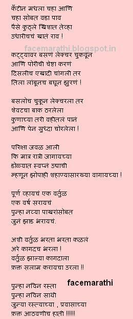 college life marathi poem kavita quotes funy wallpaper image   facemarathi