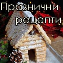 Празнични Рецепти / Holiday Recipes