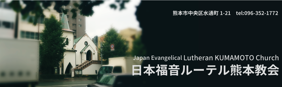 日本福音ルーテル熊本教会