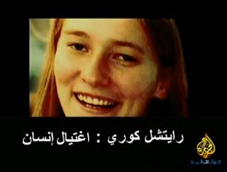 رايتشل كوري اغتيال إنسان