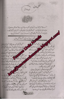La ubali by Habiba Tariq pdf