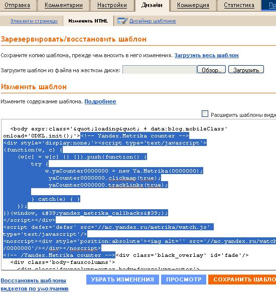 Яндекс.Метрика на Blogger. Вторую часть добавляем в гаджет HTML/JavaScript.