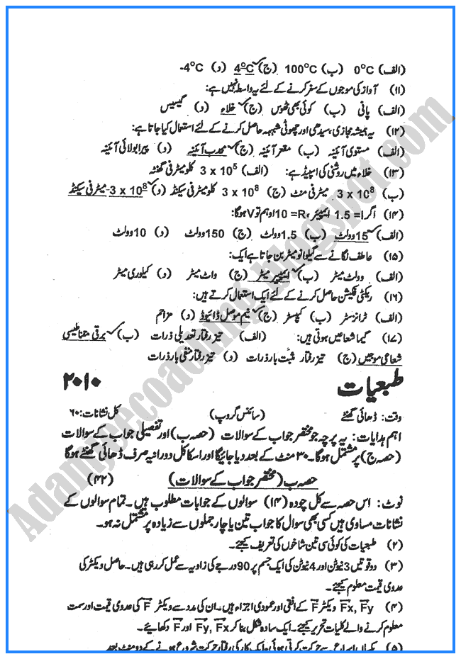 physics-urdu-2010-past-year-paper-class-x