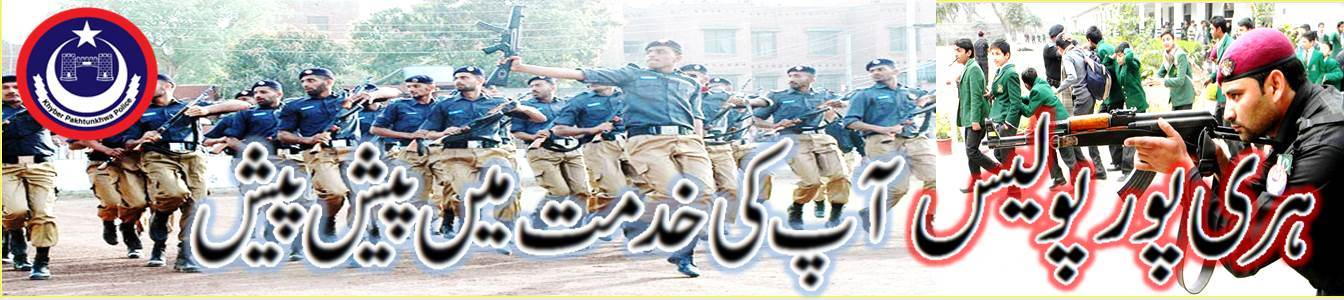 Haripur  Police