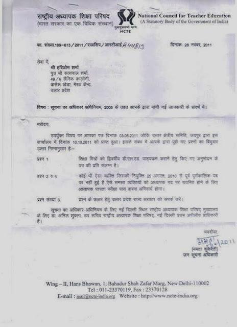 Punjab Notified for Punjab State Teacher Eligibility Test (PSTET) 2013