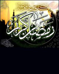 Hukum Ucapan Selamat Atas Datangnya Ramadhan