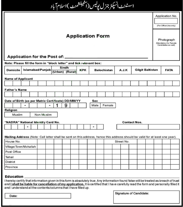 application form nations united