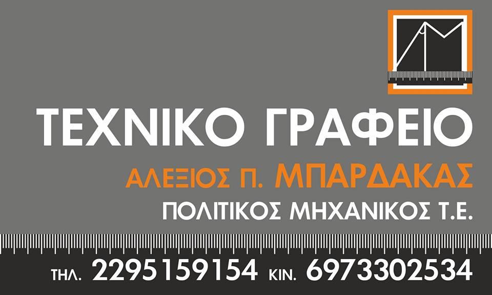 ΤΕΧΝΙΚΟ ΓΡΑΦΕΙΟ ΑΛΕΞΗΣ ΜΠΑΡΔΑΚΑΣ