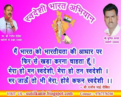 rajiv bhai vichardhara
