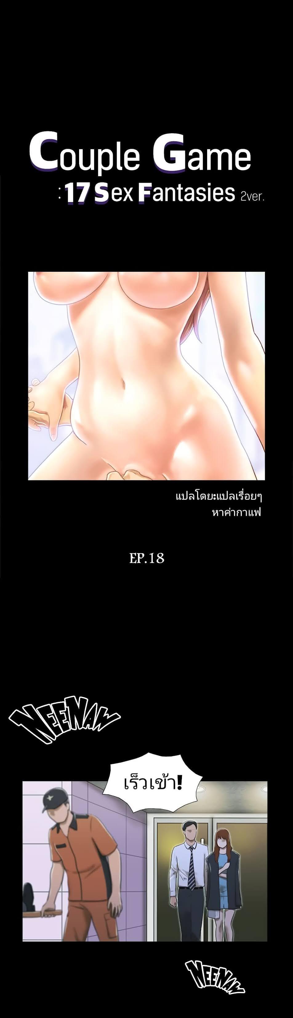 17 Sex fantastic-ตอนที่ 18