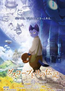Ver online: The Life of Budori Gusuko (グスコーブドリの伝記 / Guskô Budori no Denki / Gusukobudori no Denki) 2012