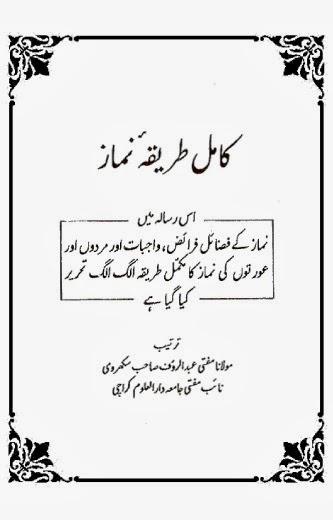 Kamil Tareeqa e Namaz by Mufti Abd ur Rauf Sakharvi