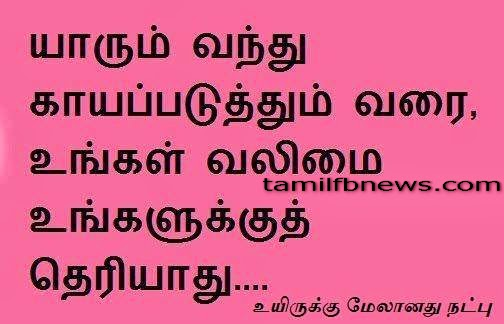 Tamil Motivational Kavithai : வலிமை