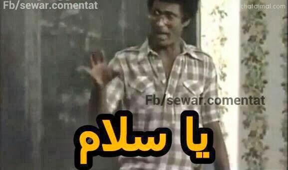 يا سلام - احمد ذكي - صور مضحكة تعليقات فيس بوك
