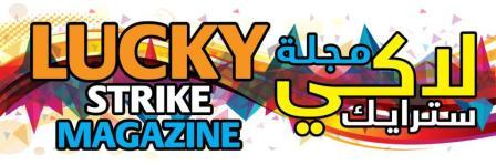 مجلة لاكي سترايك | Lucky Strike Magazine