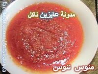 طريقة عمل صوص المارجريتا بالخطوات من مطبخ منوس - مدونة عايزين ناكل