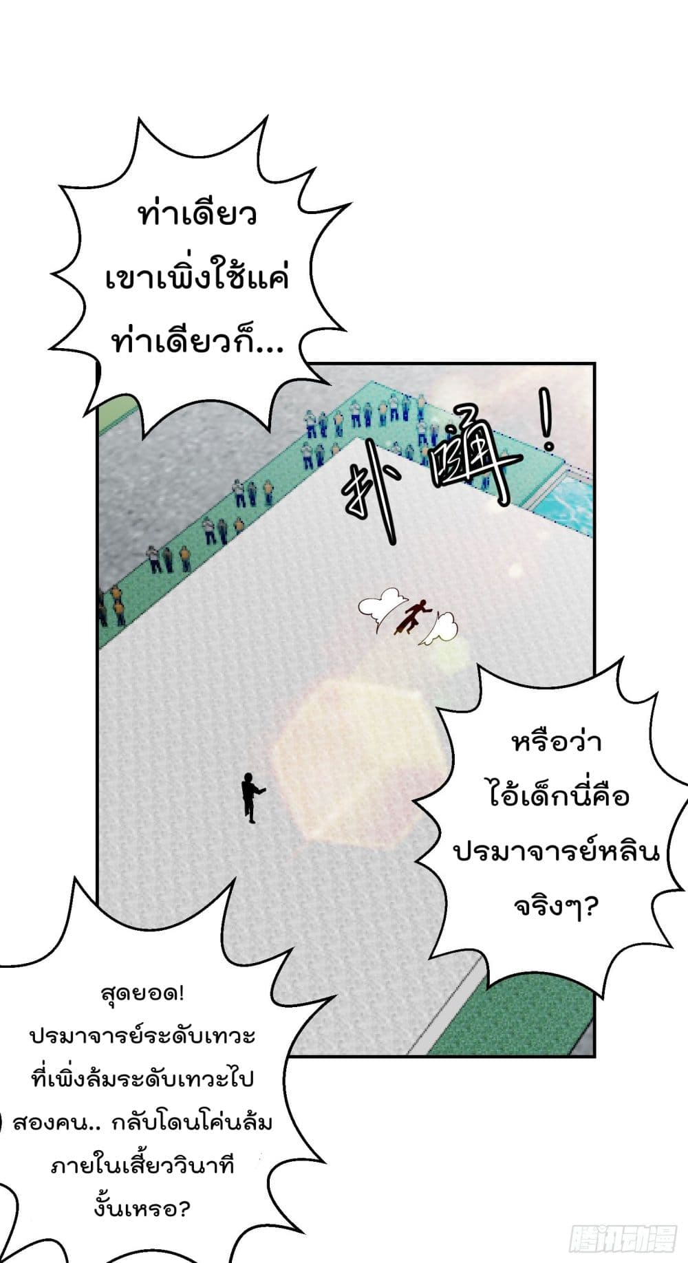 The Legend God King in The City-ตอนที่ 36