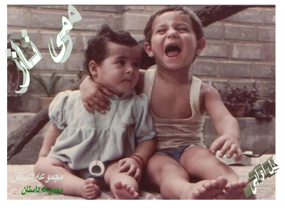 مجموعه داستان کوتاه فارسی