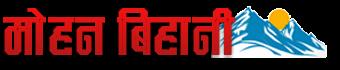Mohan Bihani's Blog (मोहन बिहानीको ब्लग)