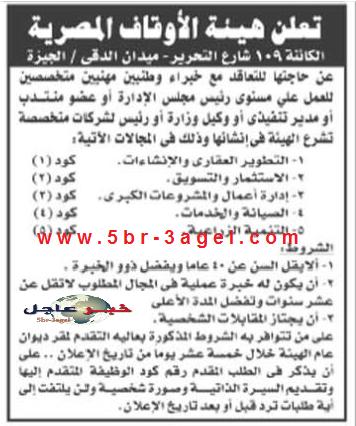 اعلان وظائف هيئة الاوقاف المصرية منشور بجريدة الاهرام 10 / 4 / 2015
