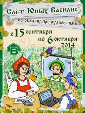 http://www.schoolearlystudy.ru/slet-yunyih-vasilis-2/slet-yunyih-vasilis-2014