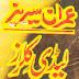 Lady Killers (Imran Series)