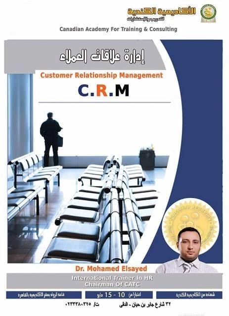 دورة إدارة علاقات العملاء