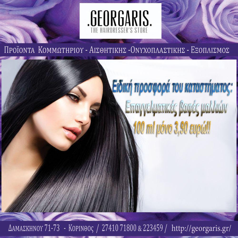 GEORGARIS BASILIS
