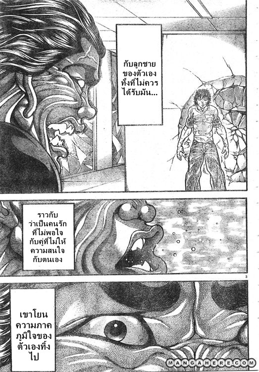 อ่านการ์ตูน baki son of ogre 257 ภาพที่ 5