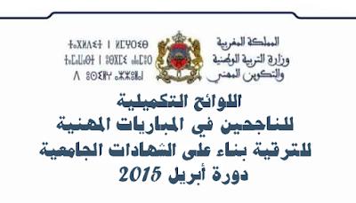 اللوائح التكميلية للناجحين في المباريات المهنية للترقية بناء على الشهادات الجامعية – دورة أبريل 2015