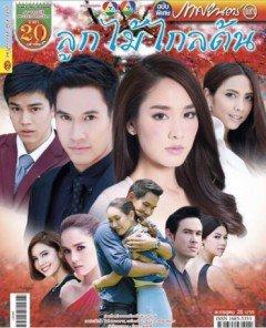 Hậu Sinh Khả Úy-Look Mai Klai Ton (2016)