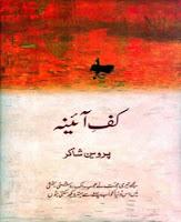 Kaf E Aaina By Parveen Shakir