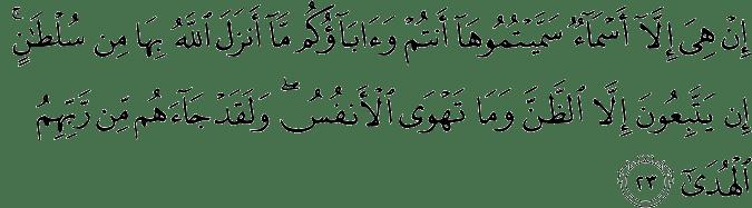 Surat An-Najm Ayat 23
