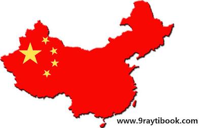 الصين قوة إقتصادية صاعدة