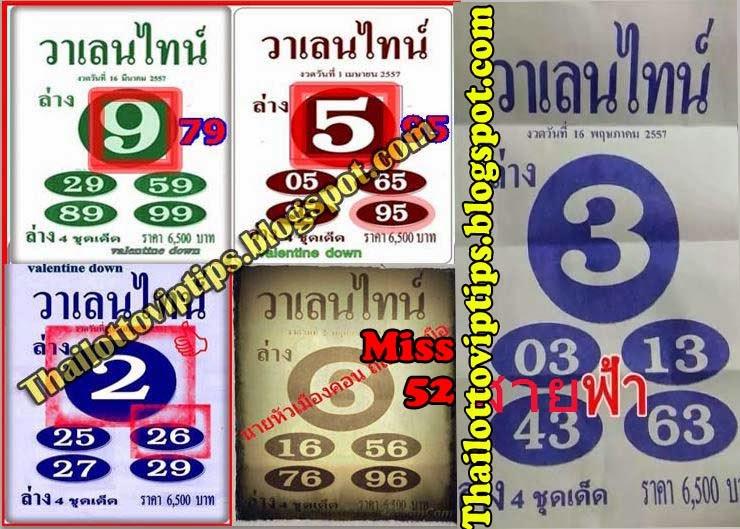 Thai Lotto Best Down 16-05-2014