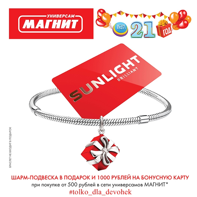 Подарок от теле 2 в магазине sunlight