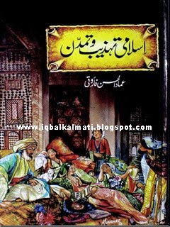 Islamic civilization and culture Urdu book