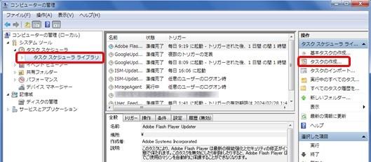 タスクスケジューラ ライブラリを起動し、[タスクの作成]をクリック