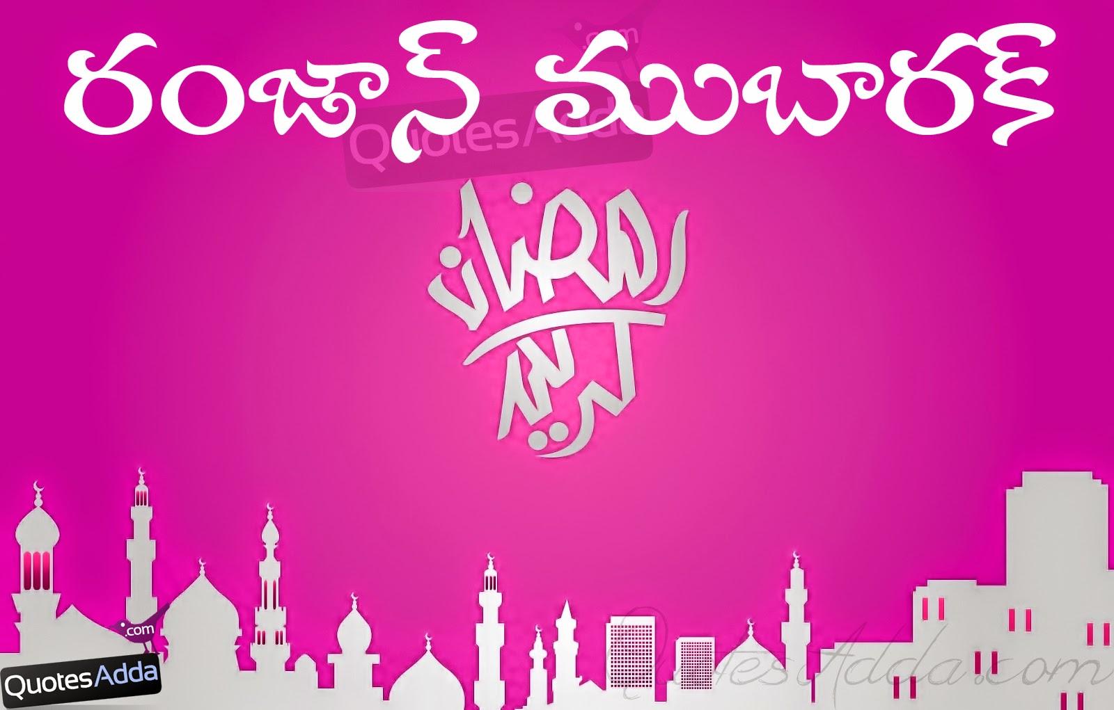 Ramjan Mubarak Telugu Quotes 2016   Quotes Adda.com   Telugu Quotes ...