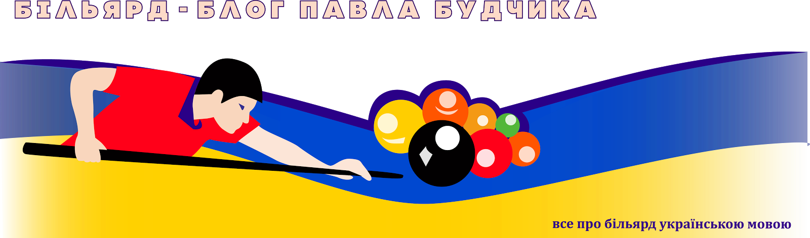 Більярд - блог Павла Будчика
