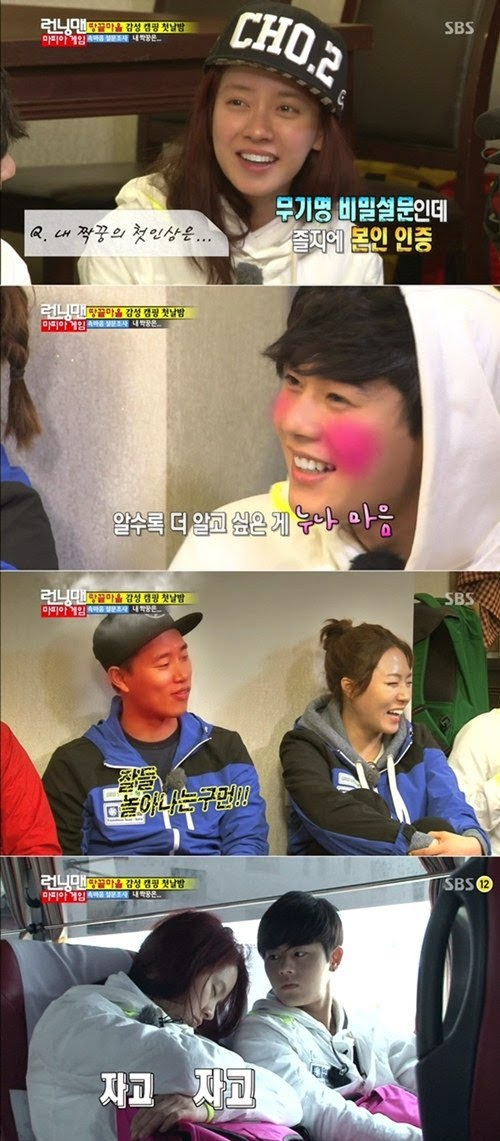 Running Man's 'Monday couple' is on the verge of break up as ...