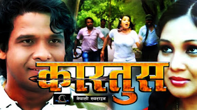 KARTOOS 2015 Nepali dubbed Bhojpuri movie Biraj Bhatta