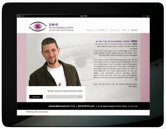 עיצוב אתר למטפל בוויקס | עיצוב אתר בוויקס | בניית אתר בוייקס
