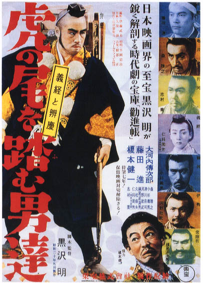 The Men Who Tread on the Tiger's Tail poster