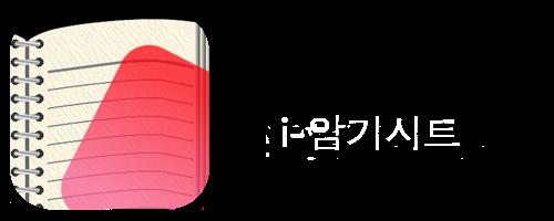 i-암기시트