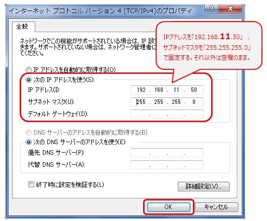 パソコンのIPアドレスを一時的に固定する