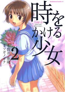 時をかける少女 第01-02巻