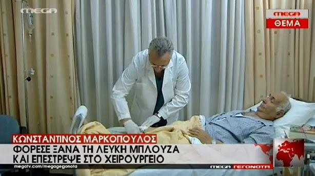 Ο Κώστας Μαρκόπουλος φόρεσε ξανά την λευκή μπλούζα και επέστρεψε στο χειρουργείο (ΒΙΝΤΕΟ)